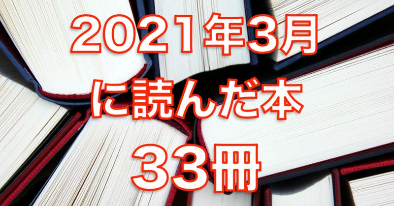 2021年3月に読んだ本33冊。
