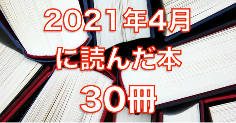 2021年4月に読んだ本30冊。