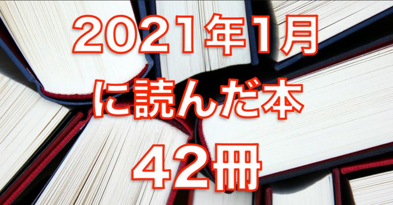 2021年1月に読んだ本42冊。