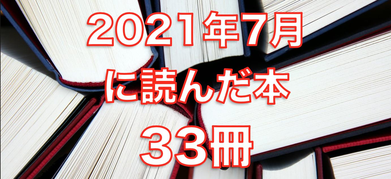 2021年7月に読んだ本33冊。